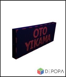 80x320 CM KIRMIZI KAYAN YAZI - Thumbnail